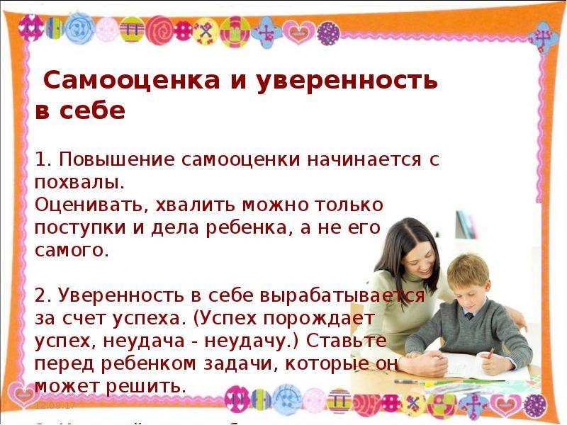 Как развить в ребенке уверенность в себе: правила воспитания, упражнения | семейные правила и ценности | vpolozhenii.com