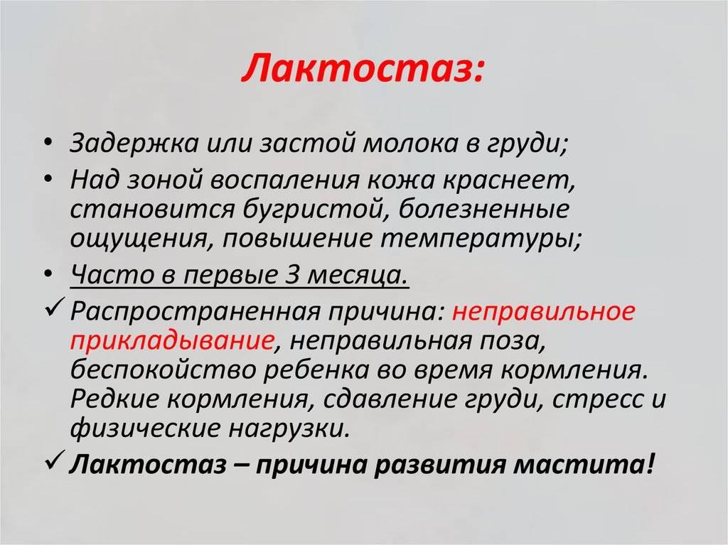 ᐈ лактостаз ➡【причины, профилактика, лечение】