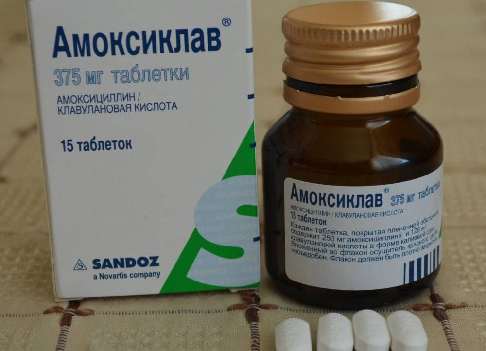 В чем разница между амоксиклавом и флемоксином?