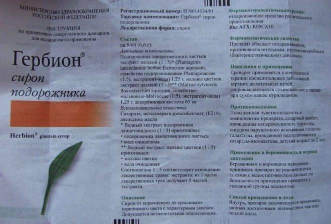 Гербион от сухого кашля – инструкция по применению для детей и взрослых, аналоги и цена препарата