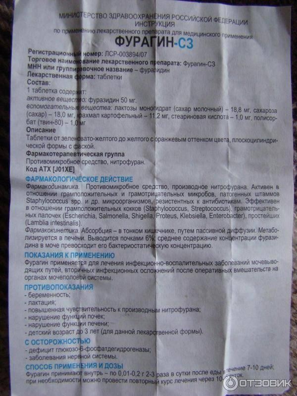 Фуразолидон в новосибирске - инструкция по применению, описание, отзывы пациентов и врачей, аналоги