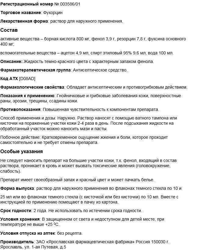 Фукорцин в томске