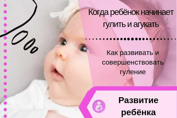 Когда ребенок начинает гулить и агукать: во сколько месяцев, как научить?
