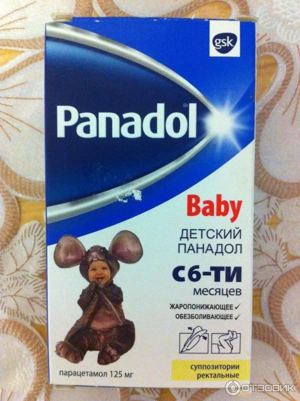 Детский панадол в новосибирске