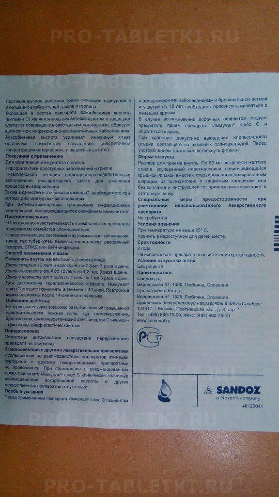 Когитум в волгограде - инструкция по применению, описание, отзывы пациентов и врачей, аналоги