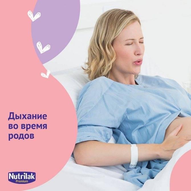Как правильно дышать во время родов? дыхание во время схваток и когда тужишься - техника дыхательной гимнастики