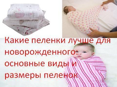 Стандартные размеры пеленок для новорожденных
