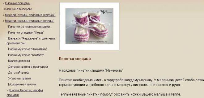 Вяжем для новорожденного 0-3 месяцев: костюмы спицами, идеи комплектов для девочек и мальчиков, схемы для новичков