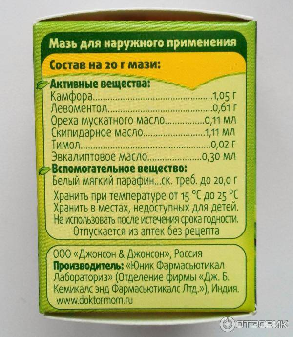Доктор мом сироп от кашля 150 мл   (unique pharmaceuticals [уник фармасьтикалс]) - купить в аптеке по цене 301 руб., инструкция по применению, описание