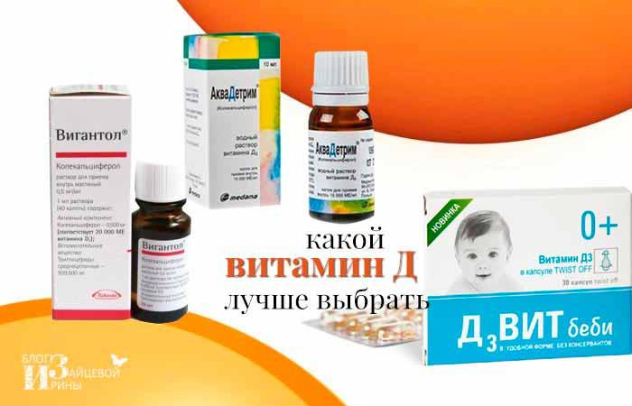 Воз | добавки витамина d для детей грудного возраста