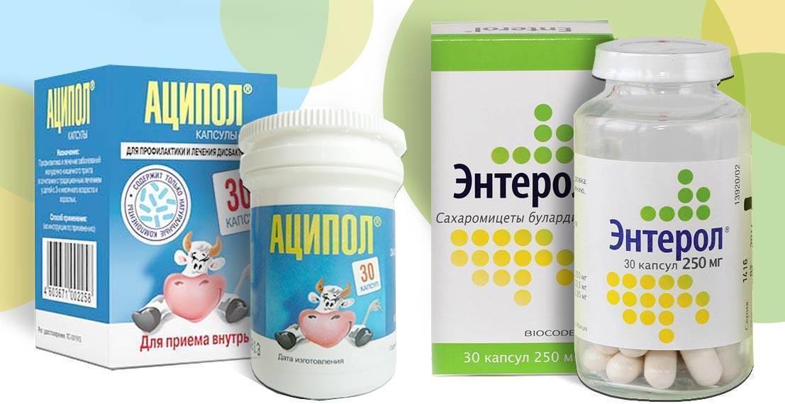 Энтерол порошок д/сусп. для приема внутрь 100 мг пакетики 20 шт.   (biocodex laboratoires [биокодекс лаборатори]) - купить в аптеке по цене 401 руб., инструкция по применению, описание, аналоги