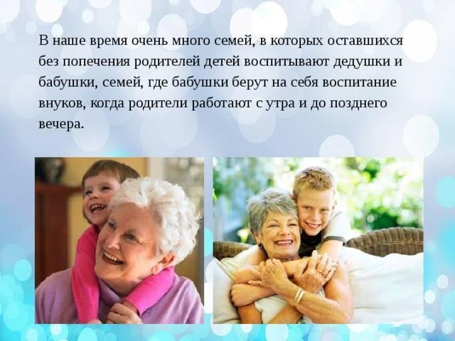 А какие бывают дедушки?