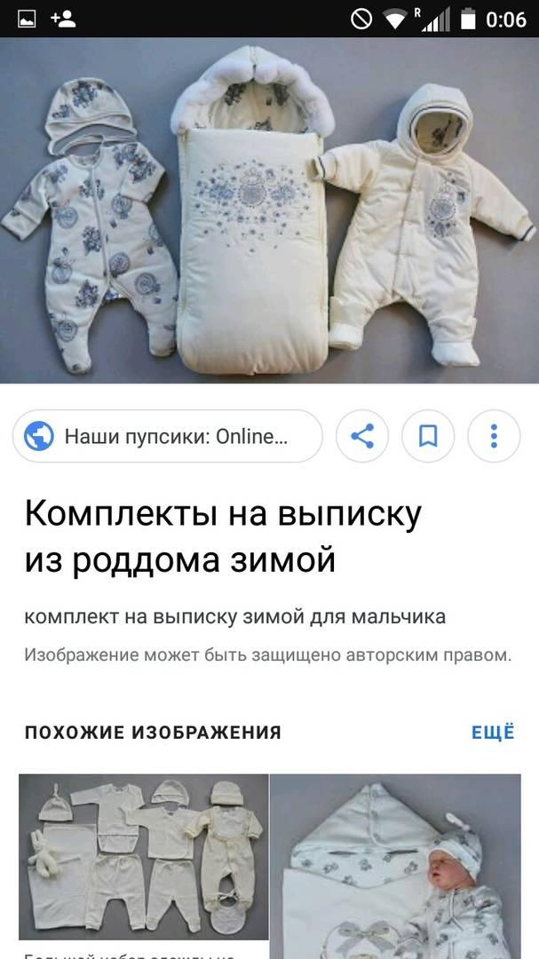 Как одевать новорожденного летом на выписку из роддома, на улицу, дома, что одевать на голову грудничку / mama66.ru