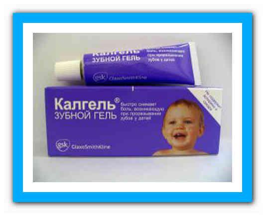 Какое обезболивающее выбрать при прорезывании зубов?