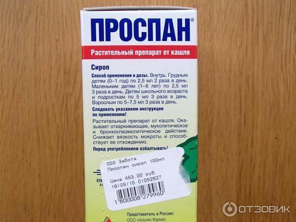 ➤ лекарства от кашля для детей