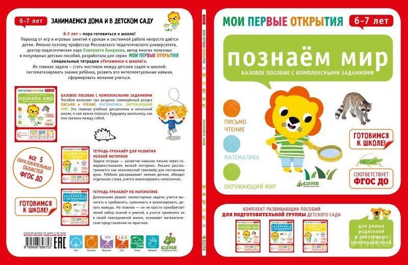 Книги для детей 1 год - подборка лучших   аналогий нет