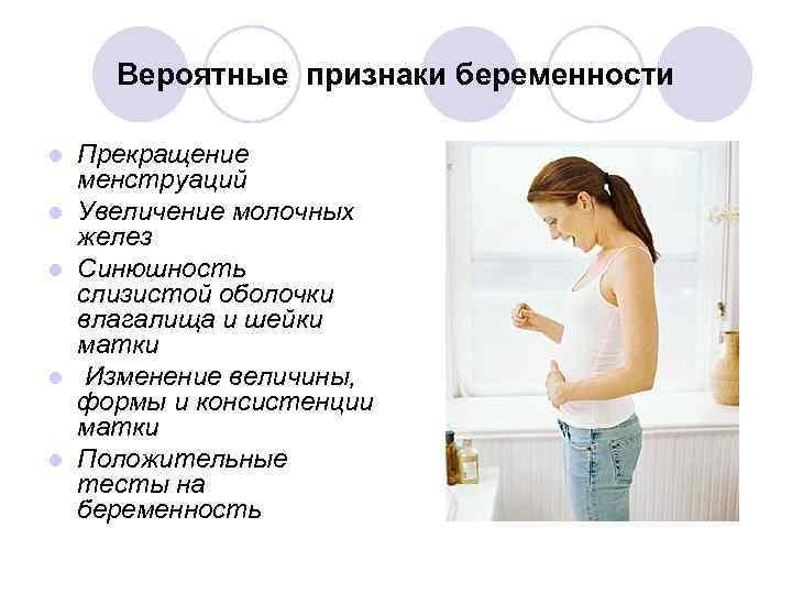 Внематочная (эктопическая) беременность: что это и как быть