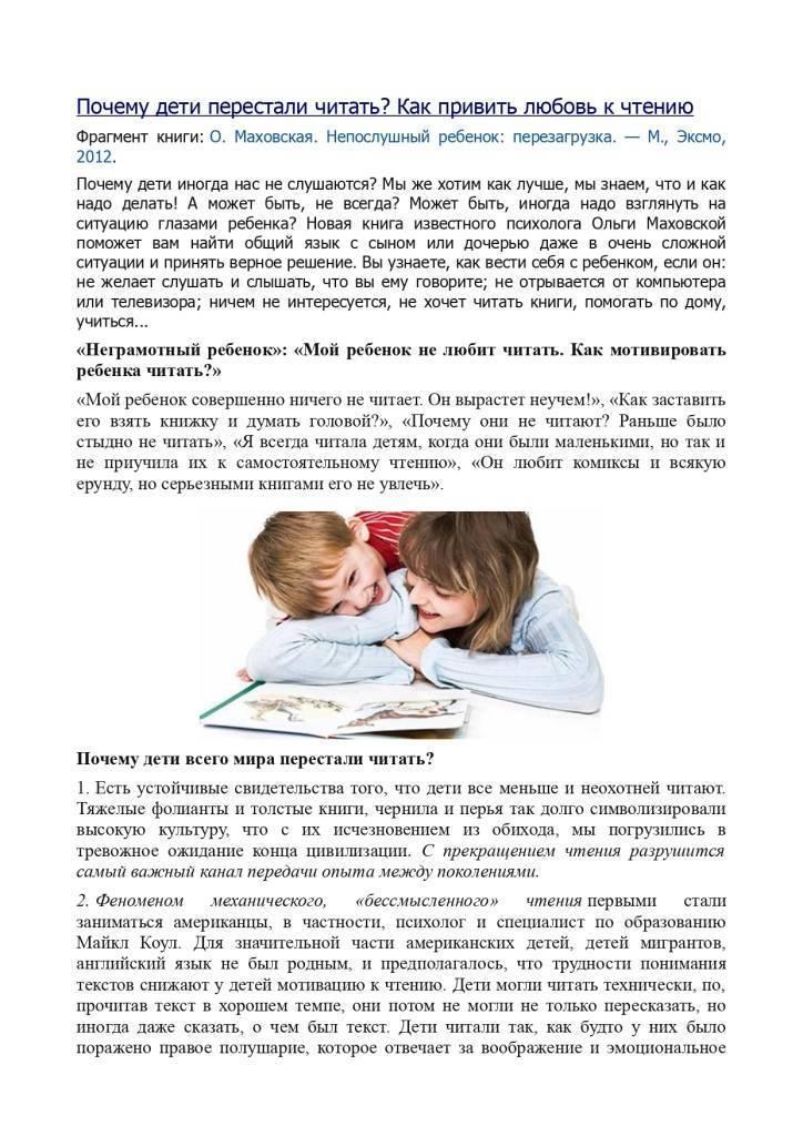 Как привить ребенку любовь к чтению: 6, 7, 8, 10 лет, советы для родителей