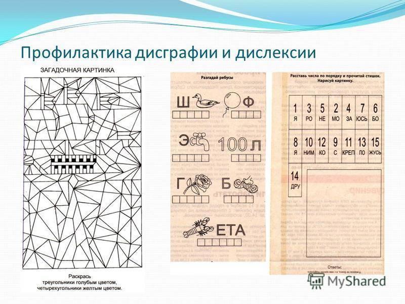 Как корректировать дислексию у детей — 8 (499) 110-13-71