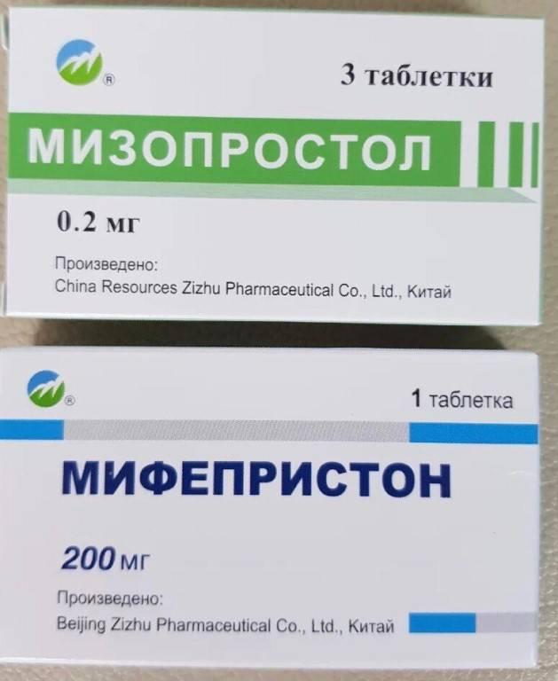 Препараты для прерывания беременности на ранних сроках | аборт в спб