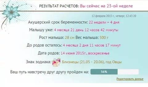 Точный калькулятор беременности: рассчитать срок, дату родов, рост и вес ребенка по неделям :: polismed.com