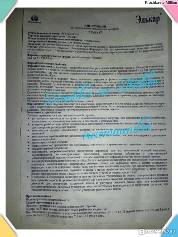 Элькар 30% 50 мл р-р раствор 0,3 50 мл  (пик-фарма) - купить в аптеке по цене 377 руб., инструкция по применению, описание