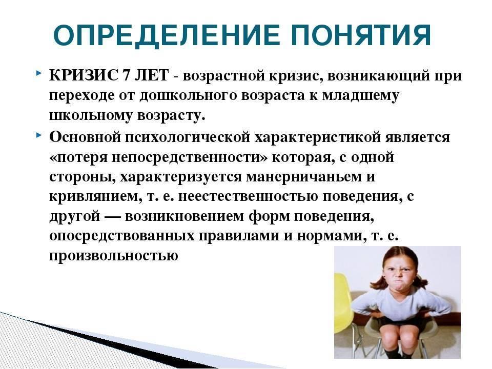 Кризис 7 лет: как помочь ребенку?