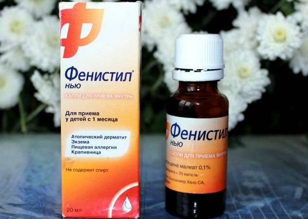 Фенистил капли для приема внутрь 1 мг/мл 20 мл   (novartis pharma [новартис фарма]) - купить в аптеке по цене 438 руб., инструкция по применению, описание, аналоги