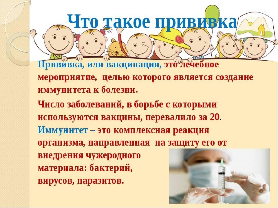 Вакцинация для всех: простые ответы на непростые вопросы