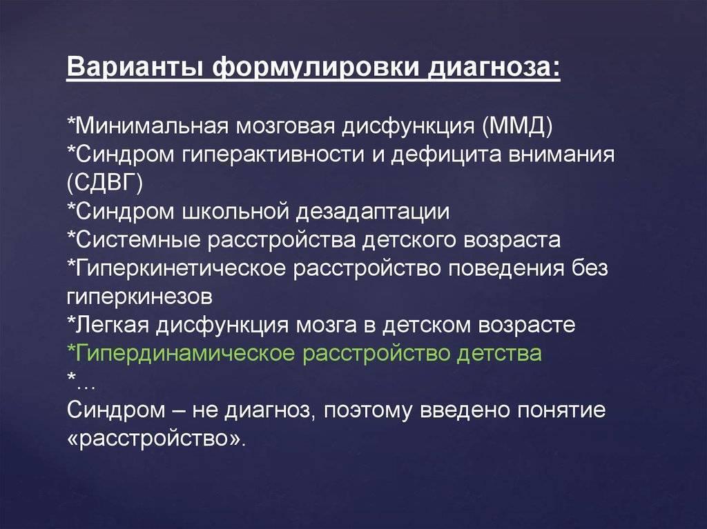 Минимальная дисфункция мозга (мдм)