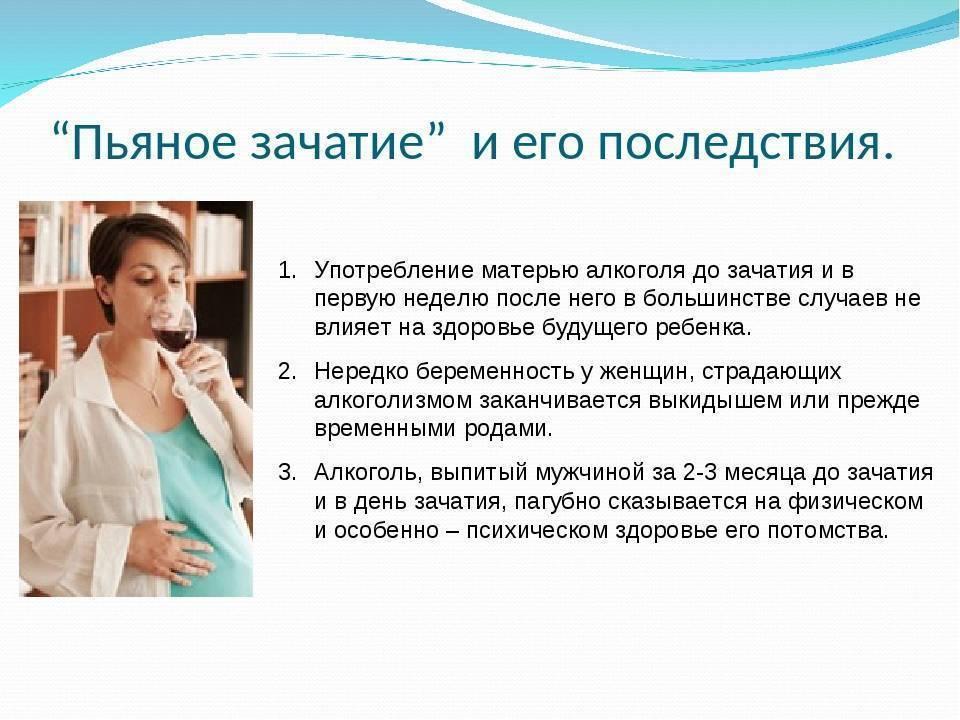 Влияние алкоголя на беременность: мифы и правда, вред для плода