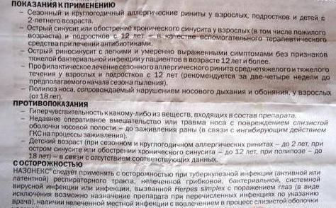 Лимфомиозот / лимфомиозот н (lymphomyosot® / lymphomyosot® n)