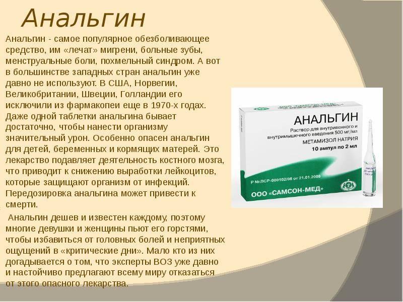 Обзор современных обезболивающих средств. профилактика и лечение заболеваний   живая аптека