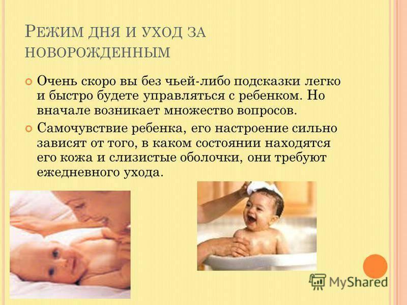 Уход за новорожденным ребенком и первая неделя дома. 10 основных вопросов от мам