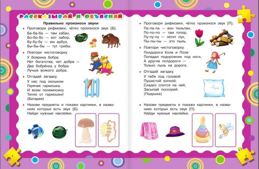 ☀ как проводить занятия с детьми от 1 года ☀ в домашних условиях ☀ советы специалистов