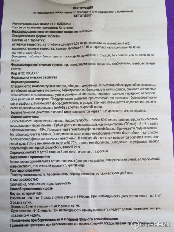 Кетотифен софарма в санкт-петербурге - инструкция по применению, описание, отзывы пациентов и врачей, аналоги
