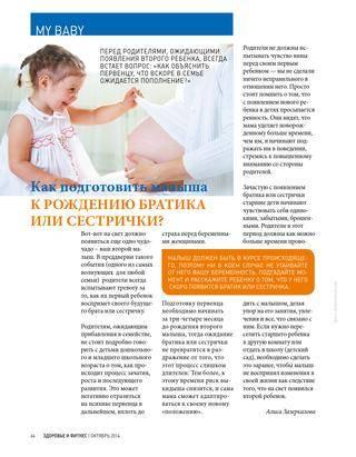 «не буду старшим!»: нарушения поведения у детей после рождения младшего ребёнка //психологическая газета