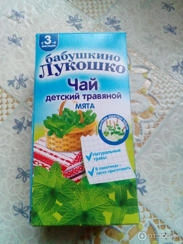 Как давать травяной чай для детей?- энциклопедия детское питание