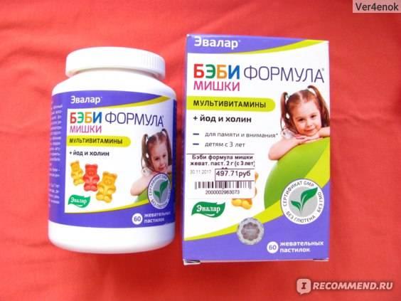 Какие витамины лучше для детей 7 лет: комплексы для школьников до 8-9 лет | препараты | vpolozhenii.com