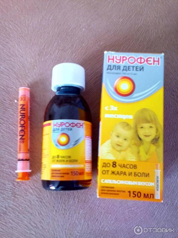 Нурофен® от температуры. при какой температуре давать ребенку?