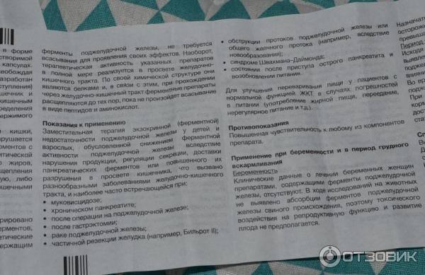 Креон 25000 - инструкция по применению, описание, отзывы пациентов и врачей, аналоги