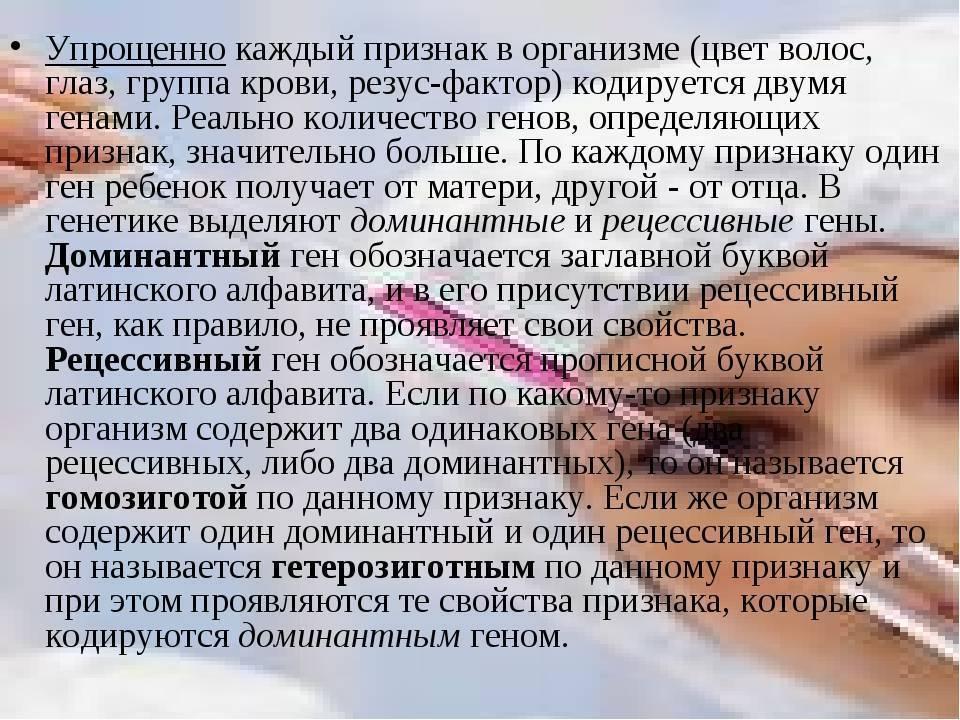Отрицательный резус фактор при беременности последствия — 25 рекомендаций на babyblog.ru