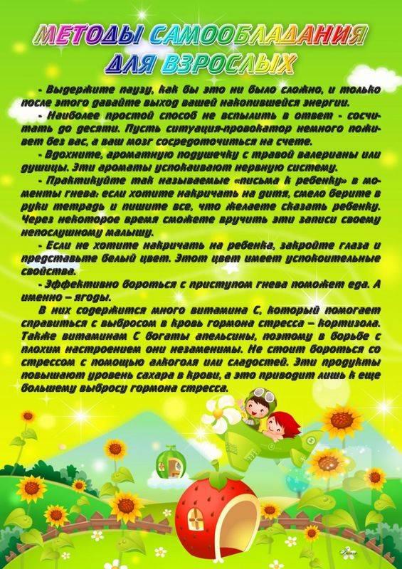 Правила и методика воспитания ребенка без угрозы наказания.