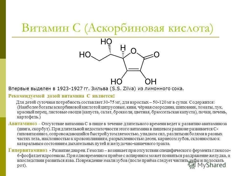 Аскорбиновой кислоты драже - инструкция по применению, описание, отзывы пациентов и врачей, аналоги