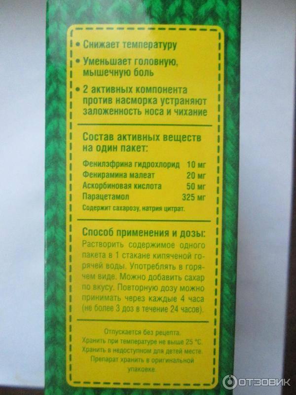 Максиколд для детей суспензия для приема внутрь 100 мг/5 мл 200 г апельсин
