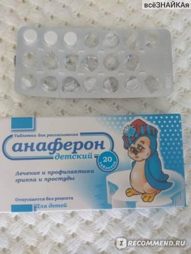 Анаферон в ярославле - инструкция по применению, описание, отзывы пациентов и врачей, аналоги