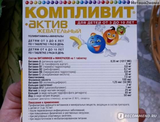 Витамины для ребенка 7 лет какие лучше или какие витамины лучше подходят для детей 7 лет, витаминные комплексы для иммунитета, особенности выбора stomatvrn.ru