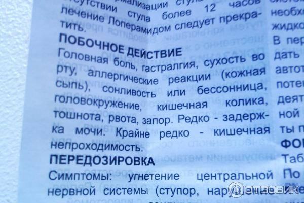 Лоперамид в челябинске
