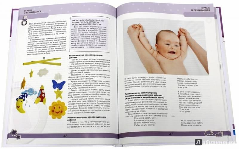 Развитие ребенка от 1 года до 2 лет по месяцам: психология, воспитание