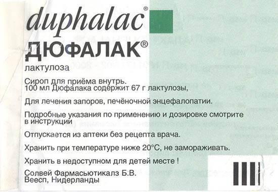 Дюфалак в кемерово - инструкция по применению, описание, отзывы пациентов и врачей, аналоги
